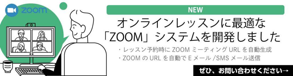 オンラインレッスンにZOOMシステムを導入してみませんか?
