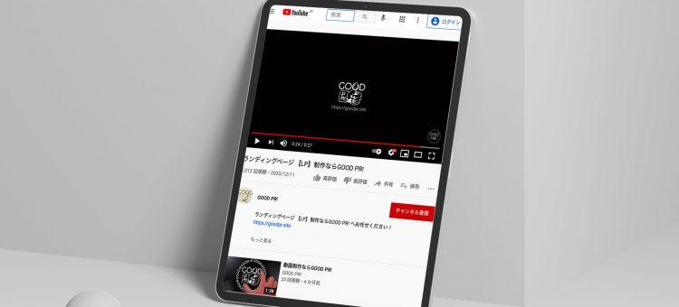 動画広告・YOUTUBE制作ならGOODPR!